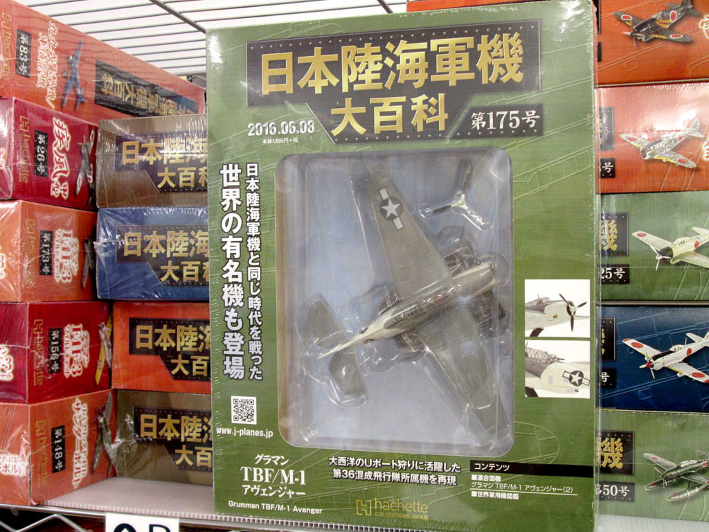 アシェット 日本陸海軍機大百科 グラマン TBF/M-1 アヴェンジャー
