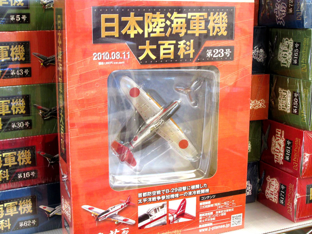 アシェット 日本陸海軍機大百科 飛燕一型