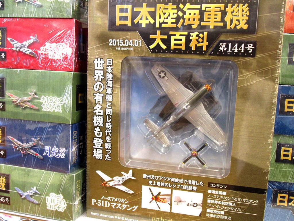 アシェット 日本陸海軍機大百科 ノースアメリカン P-51D マスタング