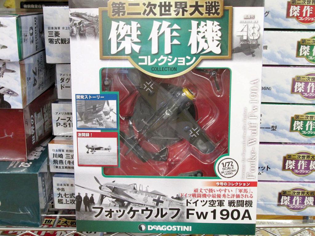 デアゴスティーニ 第二次世界大戦 傑作機コレクション フォッケウルフ Fw190A