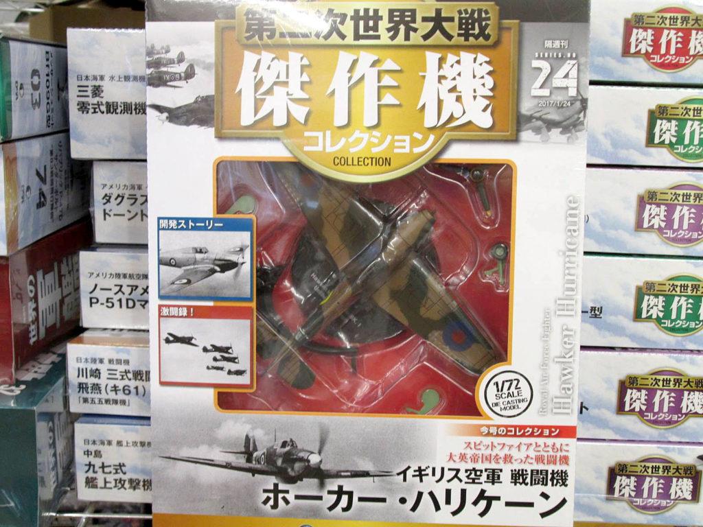 デアゴスティーニ 第二次世界大戦 傑作機コレクション ホーカー・ハリケーン