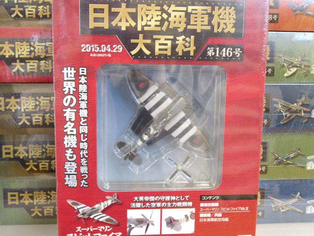 アシェット 日本陸海軍機大百科 スーパーマリン スピットファイア