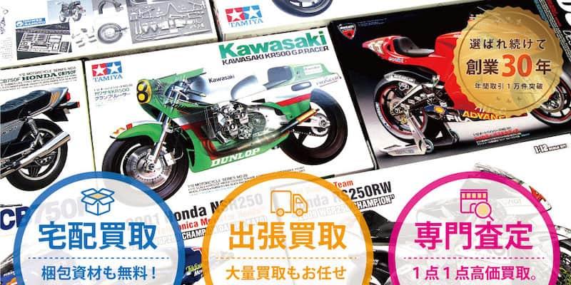 バイクプラモデル買取、オートバイの模型買取