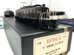 マイクロキャスト水野 EF56 6 東海道線 お召し機仕様 16番ゲージ