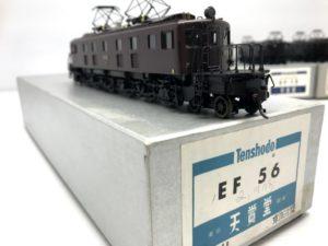 天賞堂 EF56 東海道形 HOゲージ