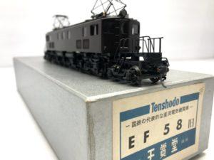 天賞堂 EF58旧 HOゲージ