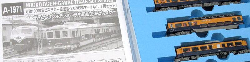 マイクロエース 鉄道模型