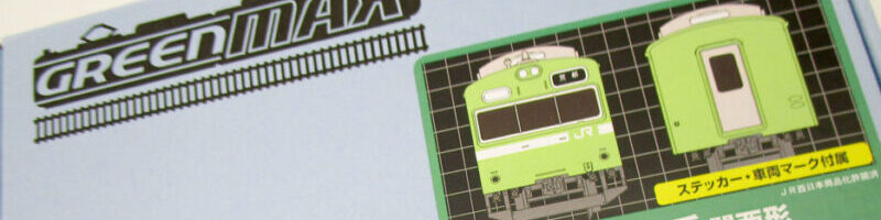 グリーンマックスの鉄道模型