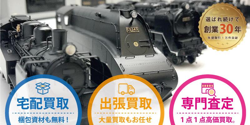 天賞堂の鉄道模型を全国から高価買取!