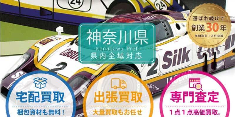 神奈川県でミニカー買取なら専門店へ