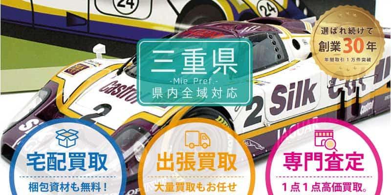三重県でミニカー買取なら専門店へ