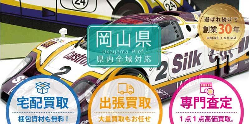 岡山県でミニカー買取なら専門店へ