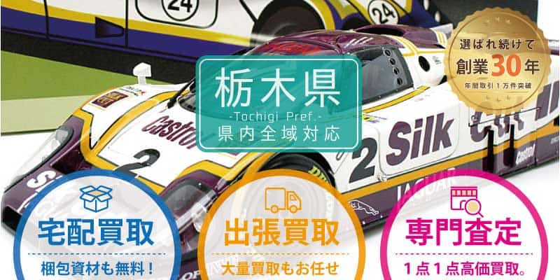 栃木県でミニカー買取なら専門店へ