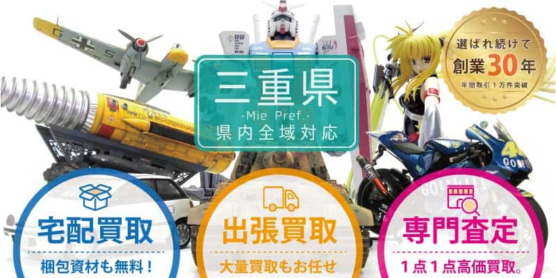 三重県でプラモデル、模型買取なら専門店へ
