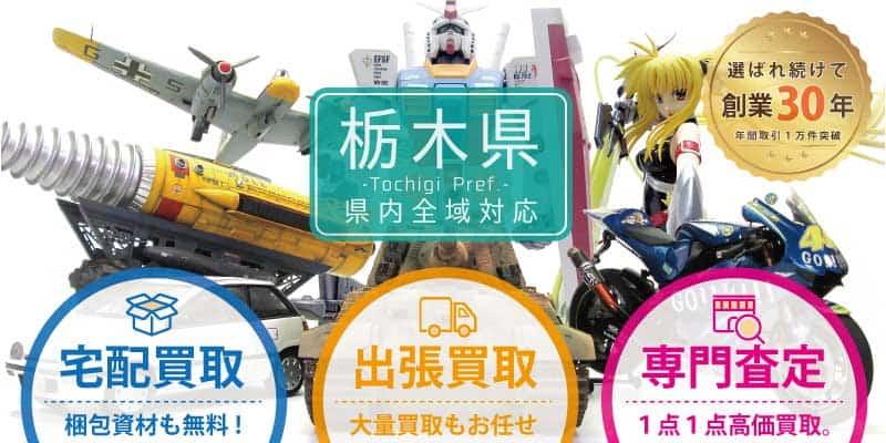 栃木県でプラモデル、模型買取なら専門店へ