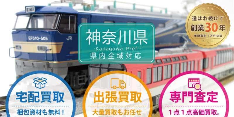 神奈川県で鉄道模型買取なら専門店へ