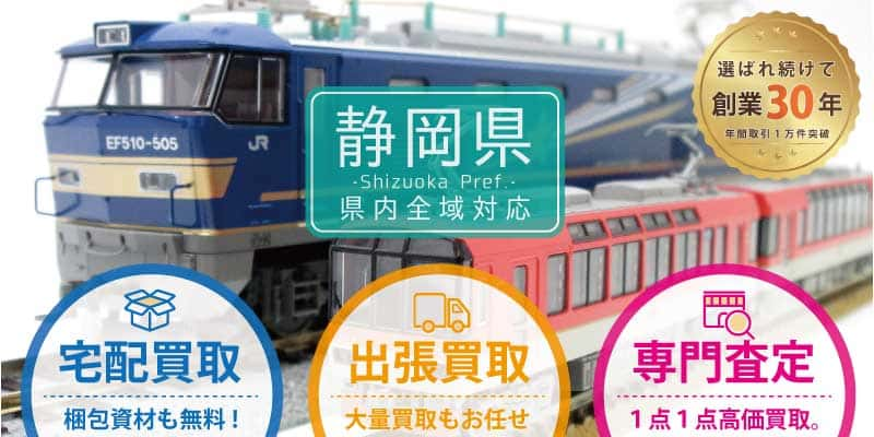 静岡県で鉄道模型買取なら専門店へ
